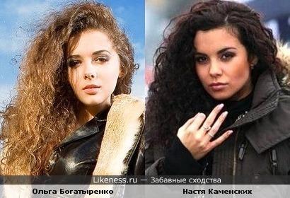 Ольга Богатыренко похожа на Настю Каменских
