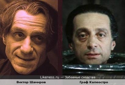 Виктор Шамиров похож на Графа Калеостро
