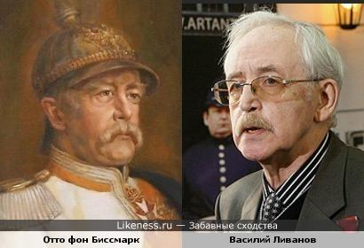 Отто фон Биссмарк VS Василий Ливанов