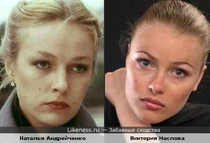 Виктория Маслова похожа на Наталью Андрейченко
