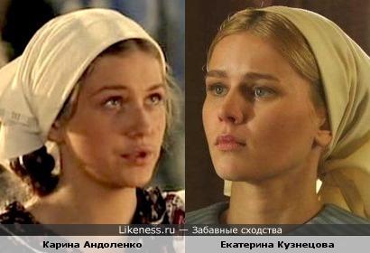 Актриса Карина Андоленко похожа на актрису Екатерину Кузнецову