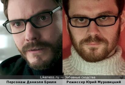 Персонаж Даниеля Брюля похож на режиссера Юрия Муравицкого