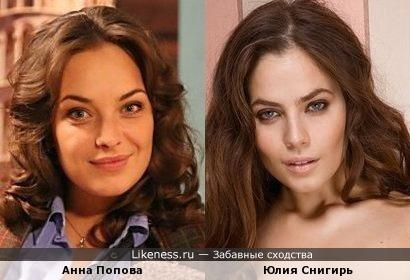 Актрисы Анна Попова и Юлия Снигирь похожи