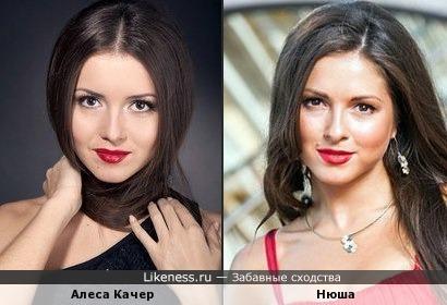 Алеса Качер и Нюша похожи
