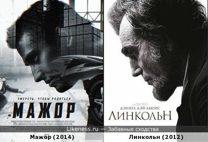"""Постер сериала """"Мажор"""