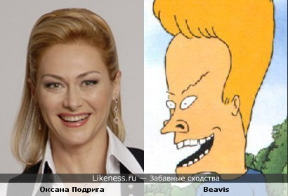 Оксана Подрига похожа на Бивиса