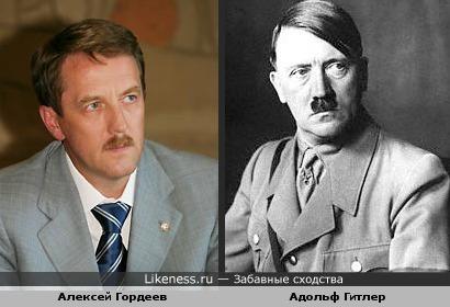 Алексей Гордеев похож на Адольфа Гитлера