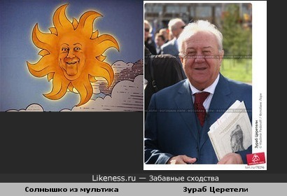 Зураб-Красно-Солнышко