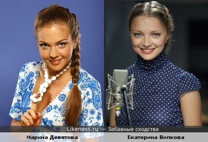 Марина Девятова и Екатерина Вилкова похожи..