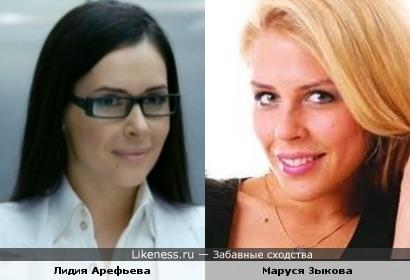 Лидия Арефьева похожа на Марусю Зыкову