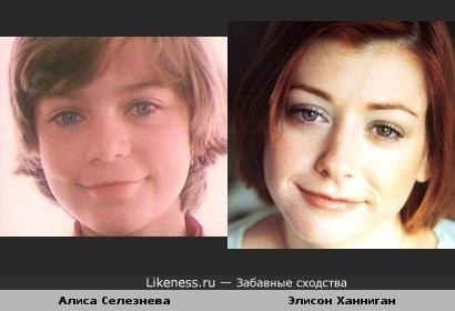 Алиса Селезнева немного похожа на Элисон Ханниган