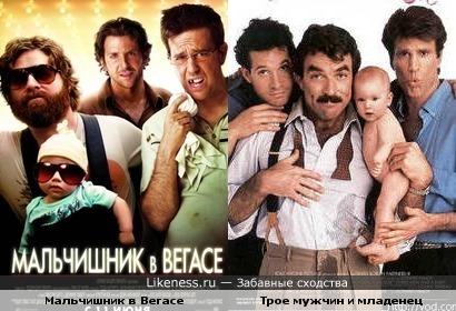 """Постеры фильмов """"Мальчишник в Вегасе"""" и """"Трое мужчин и младенец"""" похожи"""