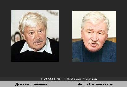 Донатас Банионис и Игорь Масленников с годами стали похожи.