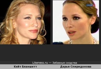 Дарья Спиридонова все больше становится похожа на Кейт Бланшетт