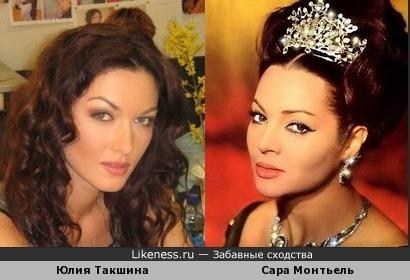 Юлия Такшина и Сара Монтьель