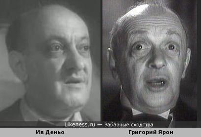 Близнецы братья Ив Деньо и Григорий Маркович Ярон