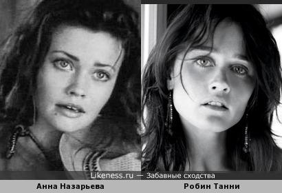 А вот мне кажется, что Анна Назарьева и Робин Танни оч похожи