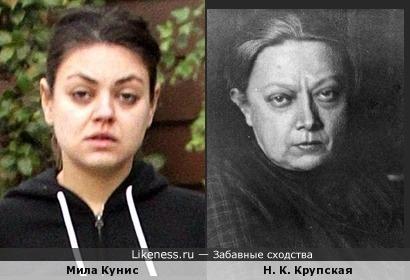 Увидела я Милу Кунис и сразу Крупская вспомнилась...