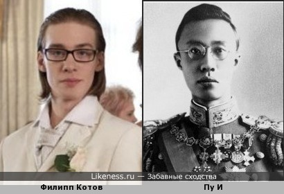 Последний император маньчжурской династии Цин как простой русский парень. Или наоборот?