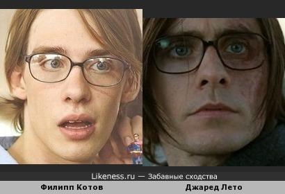 Филипп Котов похож на Джареда Лето