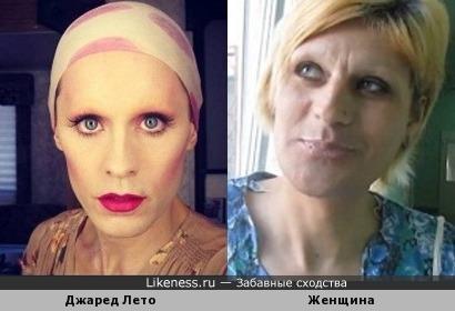Джаред Лето в образе похож на странную женщину