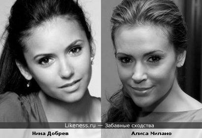 Нина Добрев и Алиса Милано похожи