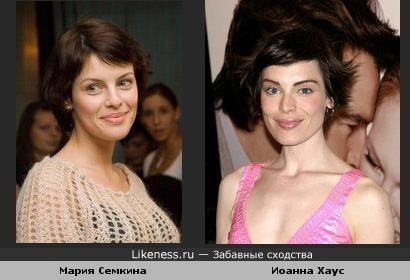 Мария Семкина и Иоанна Хаус похожи