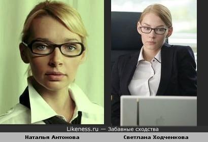 Наталья Антонова и Светлана Ходченкова в образах похожи