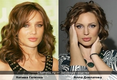Наташа Галкина похожа на Аллу Довлатову