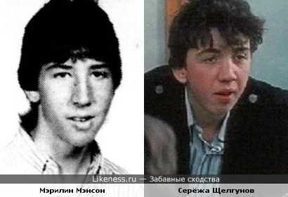 """Молодой Мэрилин Мэнсон и актер """"Ералаша"""" Серёжа Щелгунов"""