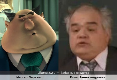 """Мистер Перкинс из м/ф """"Гадкий я"""" и актер из """"Папиных дочек"""""""