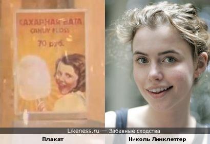 Девушка с плаката похожа на Николь Линклеттер