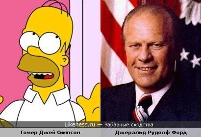 Гомер Симпсон похож на Джеральда Форда