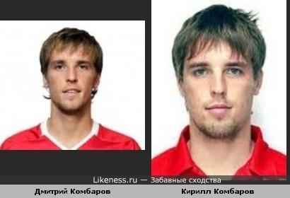 Дмитрий Комбаров похож на Кирилла Комбарова