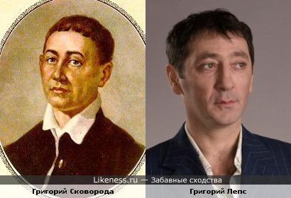 Григорий Лепс похож на Григория Сковороду