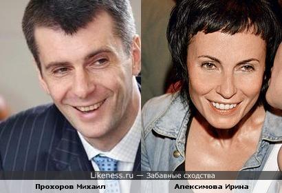 Михаил Прохоров немного напоминает актрису Ирину Апексимову