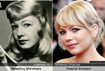 Людмила Шагалова немного похожа на Мишель Уильямс