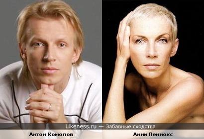 Антон Комолов похож на Анни Леннокс