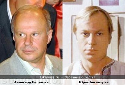 Авангард Леонтьев и Юрий Богатырев