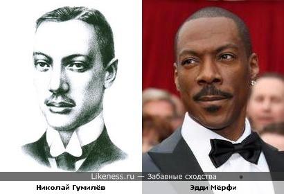 Николай Гумилёв и Эдди Мёрфи