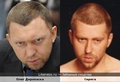 Олег Дерипаска похож на репера Серегу
