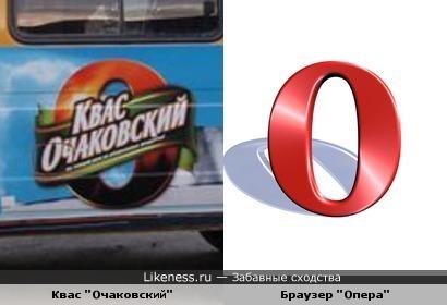 """Эмблема кваса """"Очаковский"""" похожа на эмблему интернет-браузера """"Опера"""""""