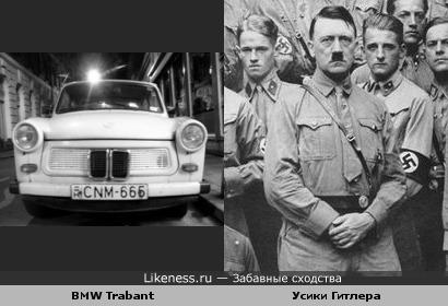 Дизайн решетки BMW Trabant напоминает усики Гитлера