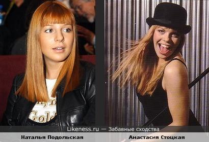 Наталья Подольская и Анастасия Стоцкая похожи