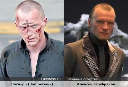 Пол Беттани (Пастырь) похож на Алексея Серебрякова