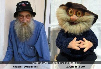 Дядюшка Ау похож на Старика Букашкина