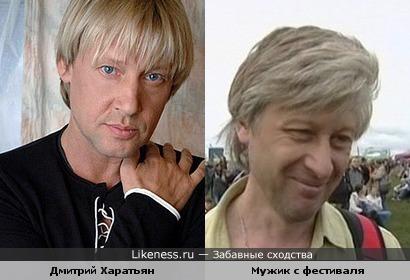 Дмитрий Харатьян похож на мужика с фестиваля Рок над Волгой
