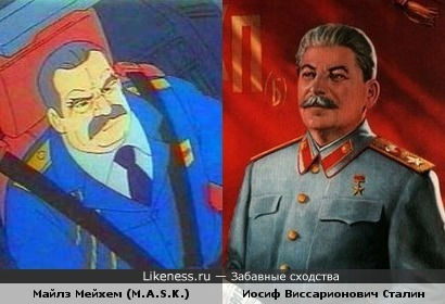 Майлз Мейхем из мультсериала M.A.S.K. похож на Сталина