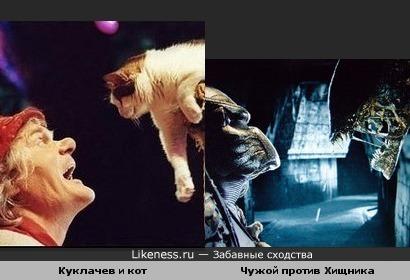Куклачев и кот смахивают на Чужого с Хищником