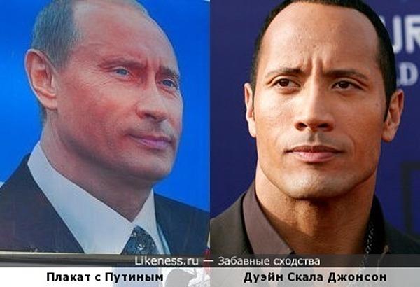 Плакат с Путиным чем-то схож с Дуэйном Скалой Джонсоном